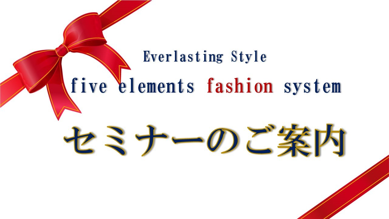 Everlasting Style